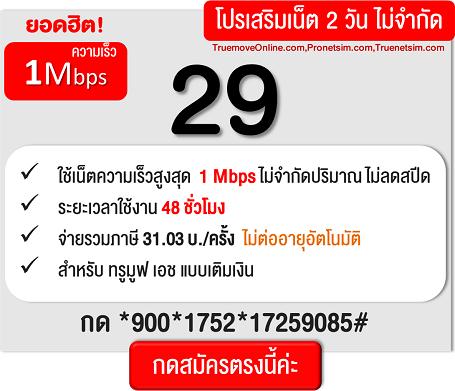 โปรเน็ตทรู 2วัน/29บ. 1Mbps