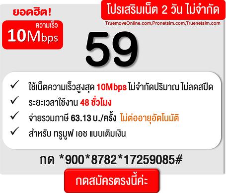 โปรเน็ต True 10 Mbps 59 บ./2วัน