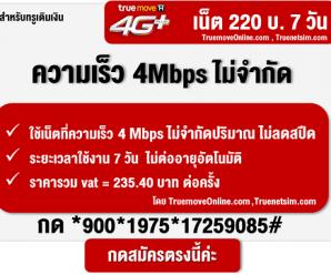 โปรเน็ต 4 Mbpsไม่ลดสปีด 7 วัน